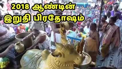 2018 ஆண்டின் இறுதி பிரதோஷம்