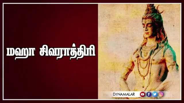 மஹா சிவராத்திரி