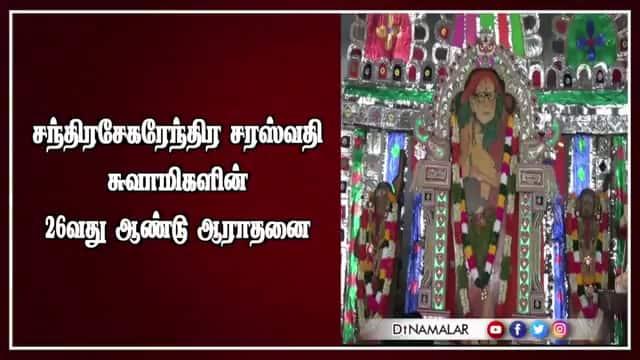 சந்திரசேகரேந்திர சரஸ்வதி சுவாமிகளின் 26வது ஆண்டு ஆராதனை
