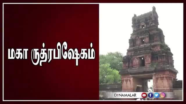 மகா ருத்ரபிஷேகம்