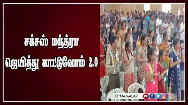 சக்சஸ் மந்த்ரா ஜெயித்து காட்டுவோம் 2.0