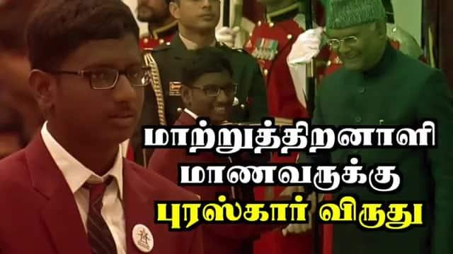 மாற்றுத்திறனாளி மாணவருக்கு  புரஸ்கார் விருது