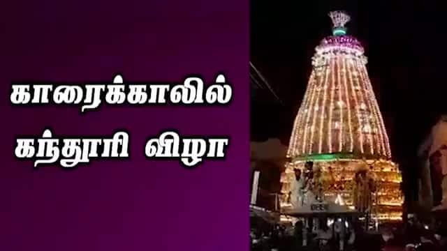 காரைக்காலில் கந்தூரி விழா