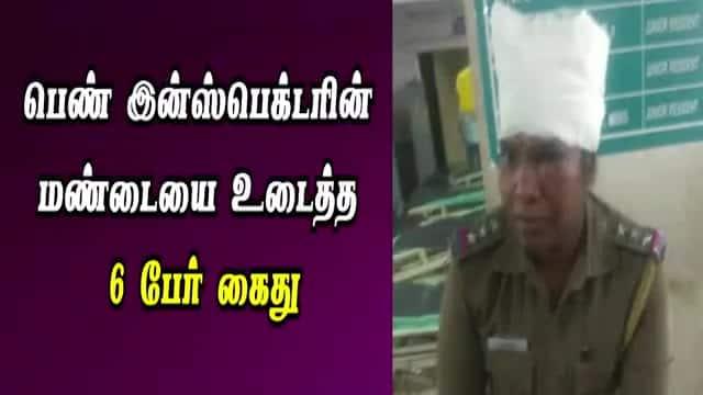 பெண் இன்ஸ்பெக்டரின்  மண்டையை உடைத்த  6 பேர் கைது