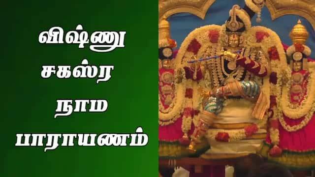 விஷ்ணு சகஸ்ர  நாம பாராயணம்