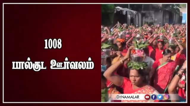 1008 பால்குட ஊர்வலம்
