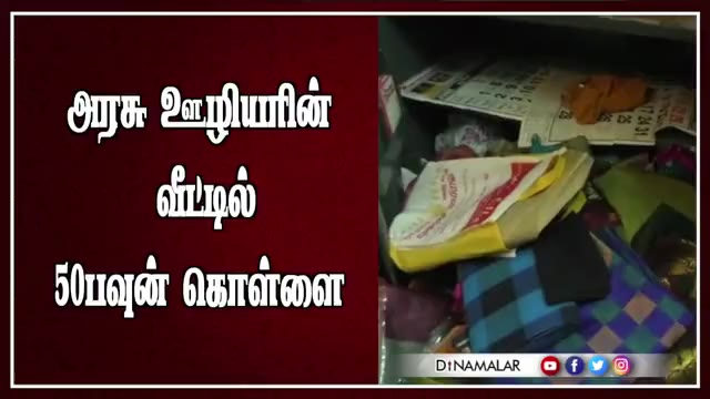 Tamil Celebrity Videos அரசு ஊழியரின் வீட்டில் 50பவுன் கொள்ளை