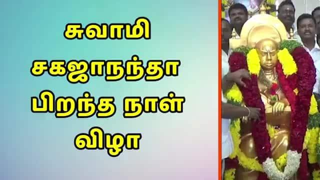 சுவாமி சகஜாநந்தா  பிறந்த நாள் விழா