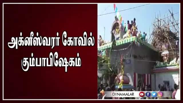 அக்னீஸ்வரர் கோவில் கும்பாபிஷேகம்