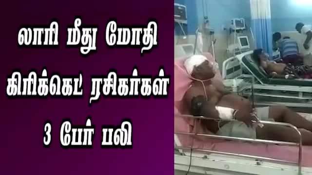 லாரி மீது மோதி கிரிக்கெட் ரசிகர்கள் 3 பேர் பலி