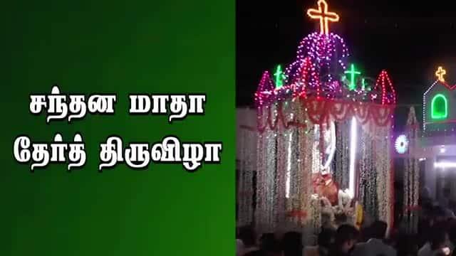 சந்தன மாதா தேர்த் திருவிழா