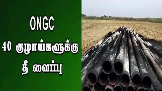 ONGC 40 குழாய்களுக்கு  தீ வைப்பு