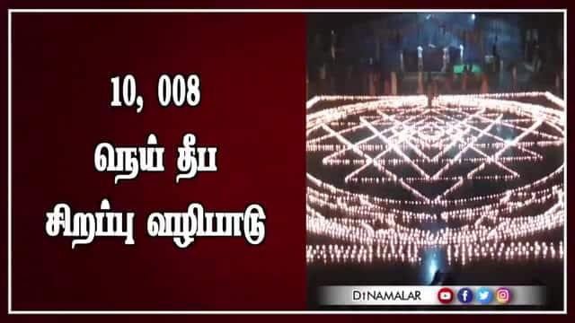 10, 008 நெய் தீப சிறப்பு வழிபாடு