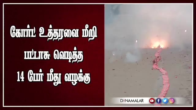 கோர்ட் உத்தரவை மீறி பட்டாசு வெடித்த 14 பேர் மீது வழக்கு