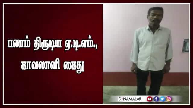பணம் திருடிய ஏ.டி.எம்., காவலாளி கைது