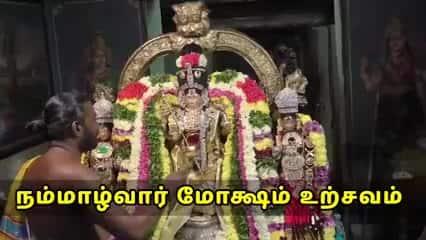 நம்மாழ்வார் மோக்ஷம் உற்சவம்