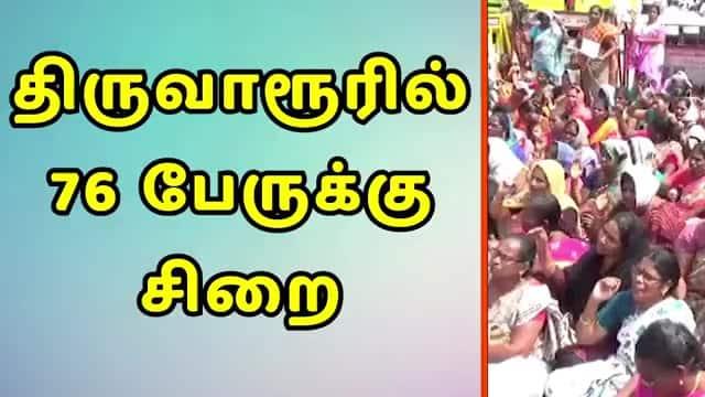 Tamil Celebrity Videos திருவாரூரில் 76 பேருக்கு சிறை