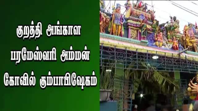 குறத்தி அங்காள  பரமேஸ்வரி அம்மன் கோவில் கும்பாபிஷேகம்