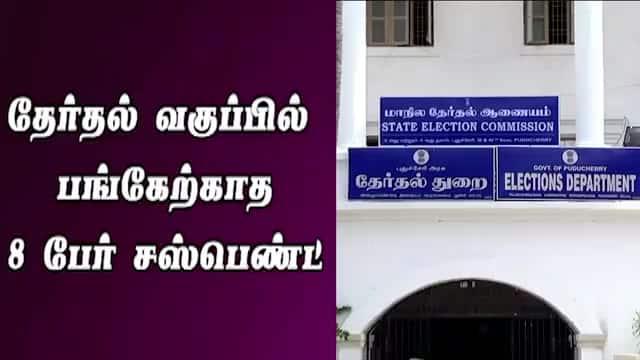 தேர்தல் வகுப்பில்  பங்கேற்காத 8 பேர் சஸ்பெண்ட்