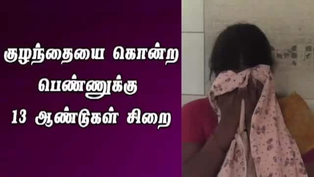 குழந்தையை கொன்ற பெண்ணுக்கு  13 ஆண்டுகள் சிறை