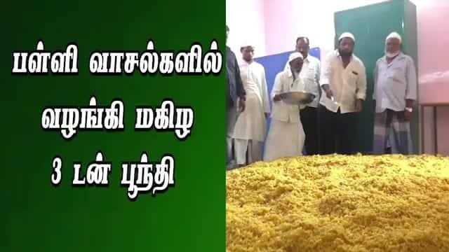 பள்ளி வாசல்களில் வழங்கி மகிழ 3 டன் பூந்தி
