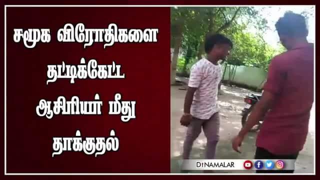 சமூக விரோதிகளை தட்டிக்கேட்ட ஆசிரியர் மீது தாக்குதல்
