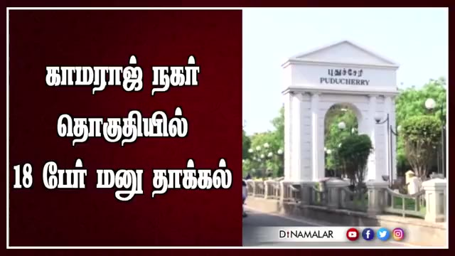 காமராஜ் நகர் தொகுதியில் 18 பேர் மனு தாக்கல்