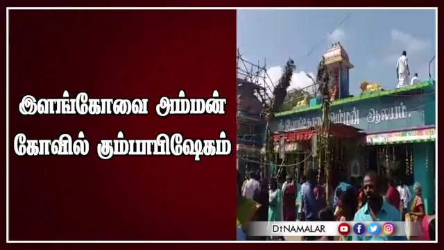 இளங்கோவை அம்மன் கோவில் கும்பாபிஷேகம்