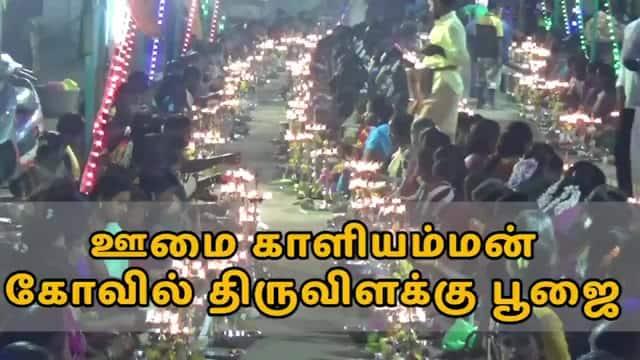 ஊமை காளியம்மன் கோவில் திருவிளக்கு பூஜை
