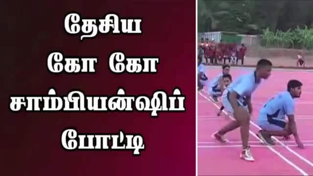 தேசிய கோ - கோ சாம்பியன்ஷிப்  போட்டி