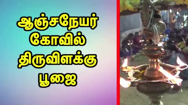 ஆஞ்சநேயர் கோவில் திருவிளக்கு பூஜை