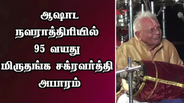 ஆஷாட நவராத்திரியில்  95 வயது  மிருதங்க சக்ரவர்த்தி  அபாரம்