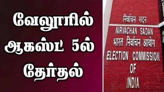 வேலூரில் ஆகஸ்ட் 5ல்  தேர்தல்