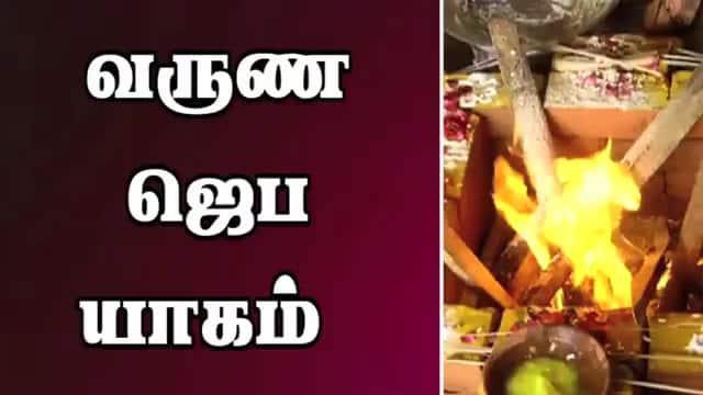 வருண ஜெப யாகம்