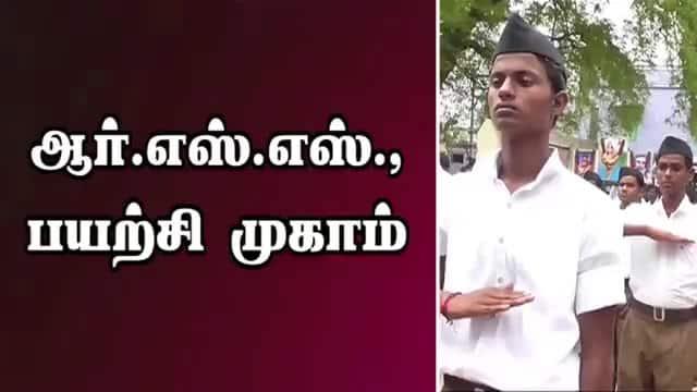 ஆர்.எஸ்.எஸ்., பயற்சி முகாம்
