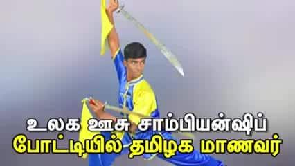 உலக ஊசு சாம்பியன்ஷிப் போட்டியில் தமிழக மாணவர்