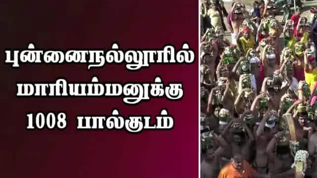 புன்னைநல்லூரில் மாரியம்மனுக்கு 1008 பால்குடம்
