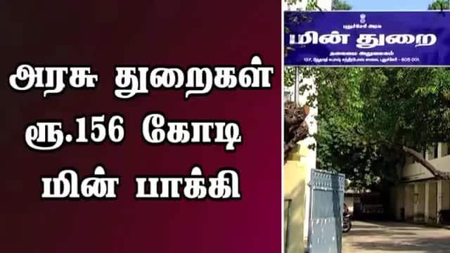 அரசு துறைகள் ரூ.156 கோடி  மின் பாக்கி