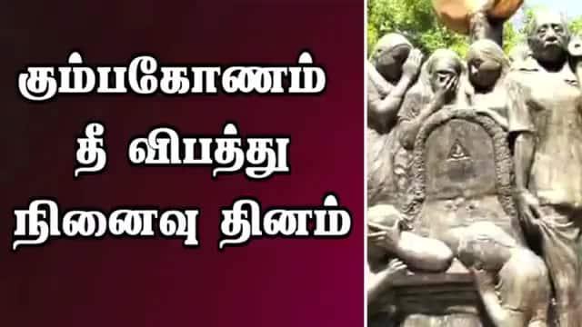 கும்பகோணம்  தீ விபத்து நினைவு தினம்