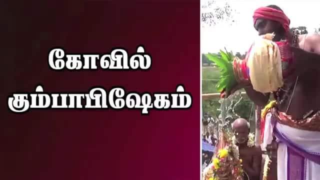கோவில் கும்பாபிஷேகம்