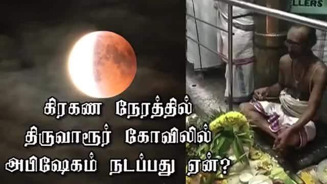 கிரகண நேரத்தில் திருவாரூர்  கோவிலில் அபிஷேகம்  நடப்பது ஏன்?