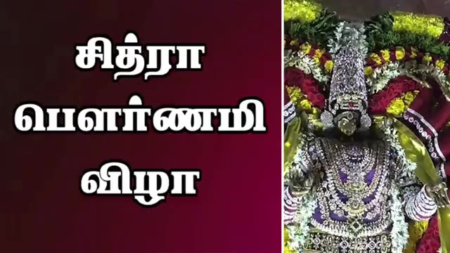 சித்ரா பௌர்ணமி விழா