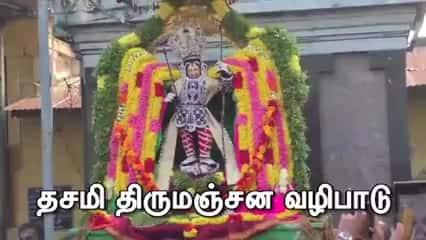தசமி திருமஞ்சன வழிபாடு