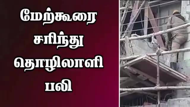 மேற்கூரை சரிந்து தொழிலாளி பலி
