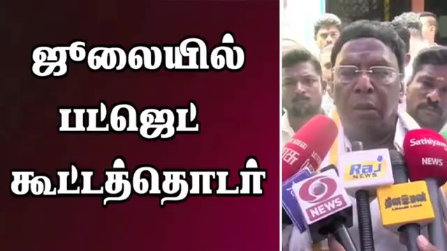 ஜூலையில் பட்ஜெட் கூட்டத்தொடர்