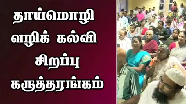 தாய்மொழி  வழிக் கல்வி  சிறப்பு கருத்தரங்கம்