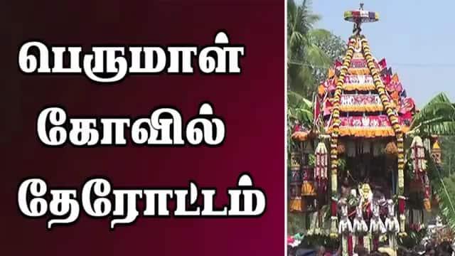 பெருமாள்  கோவில்  தேரோட்டம்