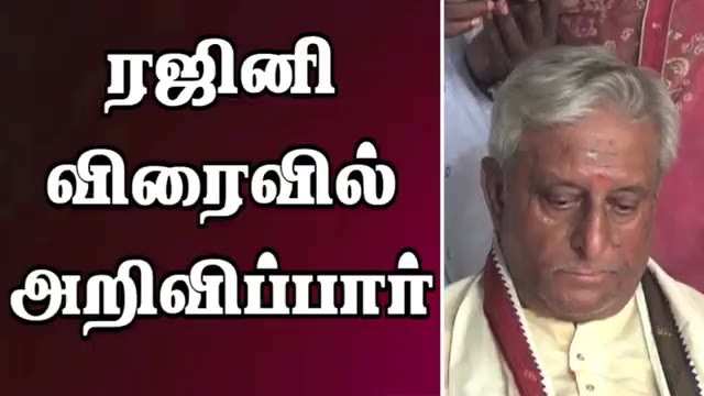 ரஜினி விரைவில் அறிவிப்பார்