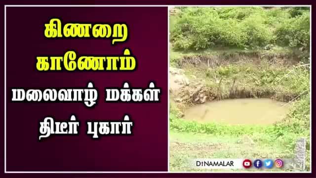 கிணறை காணோம் மலைவாழ் மக்கள் திடீர் புகார்