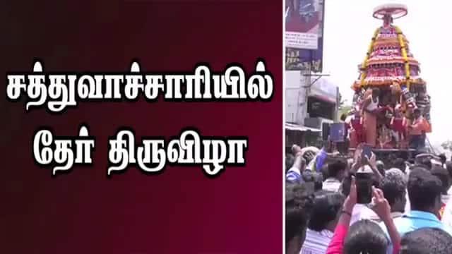 சத்துவாச்சாரியில் தேர் திருவிழா